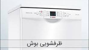 ظرفشویی بوش سری 6