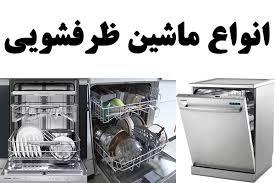 ماشین ظرفشویی جوانرود