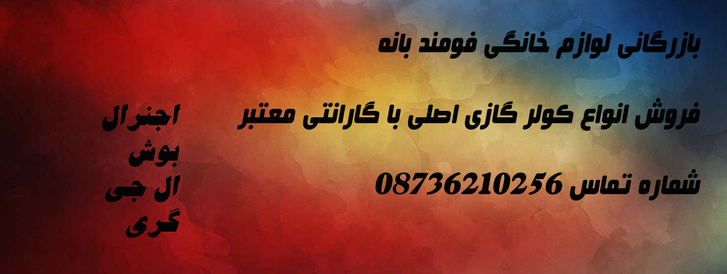 سایت فروش کولر گازی