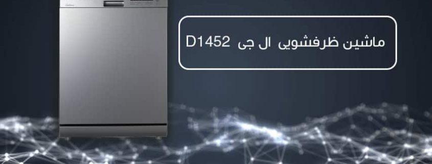 ظرفشویی 14 نفره ال جی مدل 1452