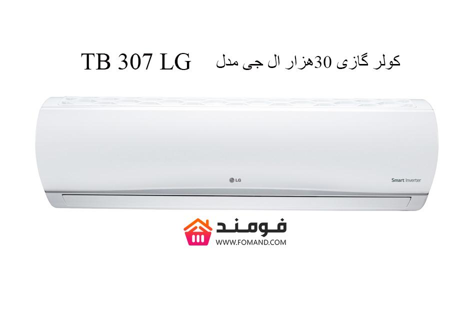 فروش ارزان کولر گازی 30000 هزار ال جی مدل TB307 اینورتر
