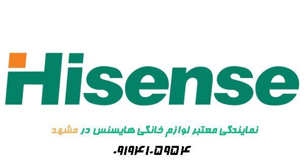 نمایندگی هایسنس در مشهد