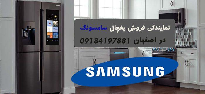 نمایندگی فروش یخچال سامسونگ در اصفهان