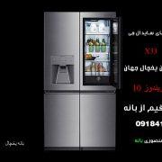 خرید یخچال x33 اینستاویو ال جی