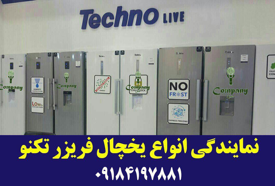 فروش عمده یخچال فریزر تکنو ایرانی